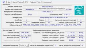 CPU-Z E5 2678v3