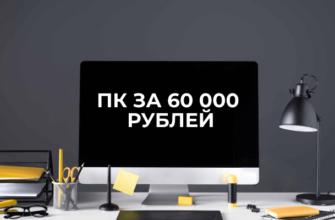 сборка пк за 60000 рублей в 2020 году