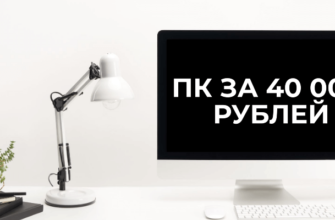 сборка пк за 40000 рублей 2020