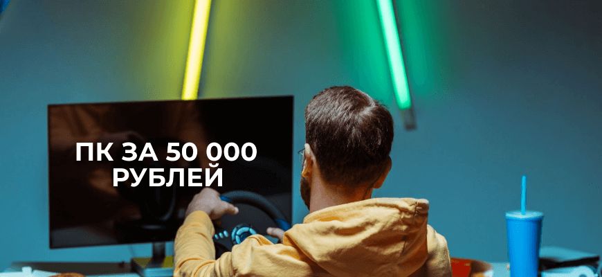 сборка пк за 50000 рублей 2020